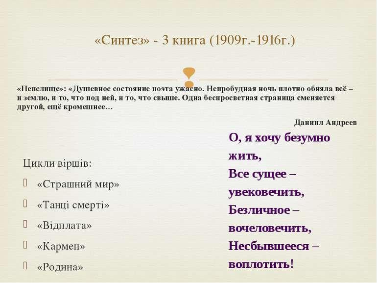 «Синтез» - 3 книга (1909г.-1916г.) «Пепелище»: «Душевное состояние поэта ужас...