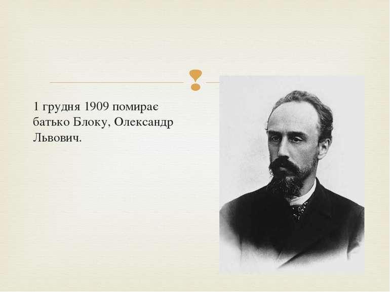 1 грудня 1909 помирає батько Блоку, Олександр Львович.