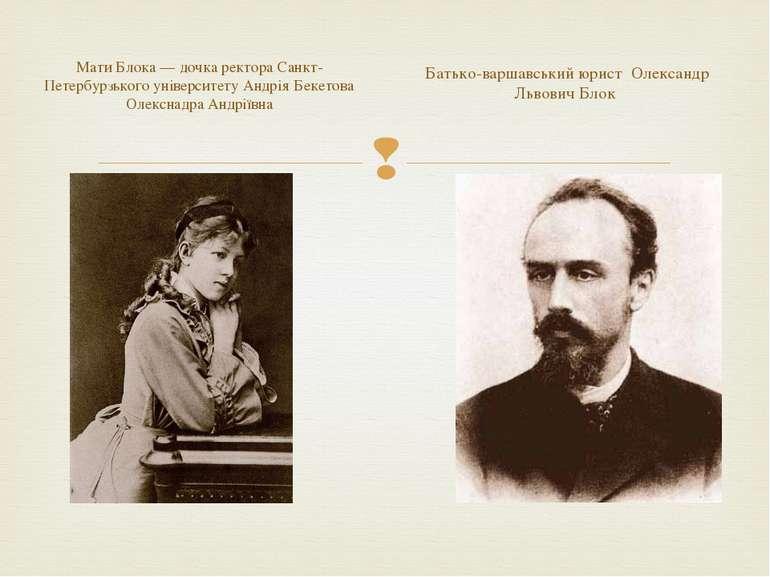 Мати Блока— дочка ректора Санкт-Петербурзького університету Андрія Бекетова ...