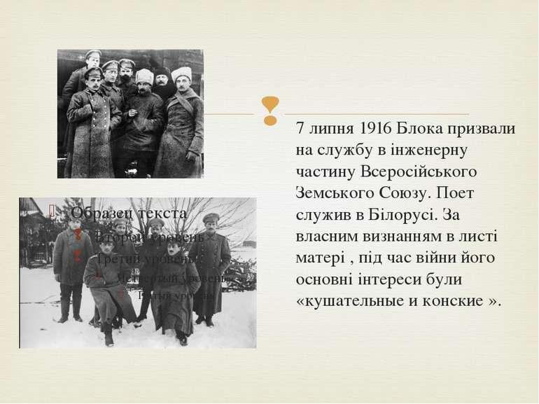 7 липня 1916 Блока призвали на службу в інженерну частину Всеросійського Земс...