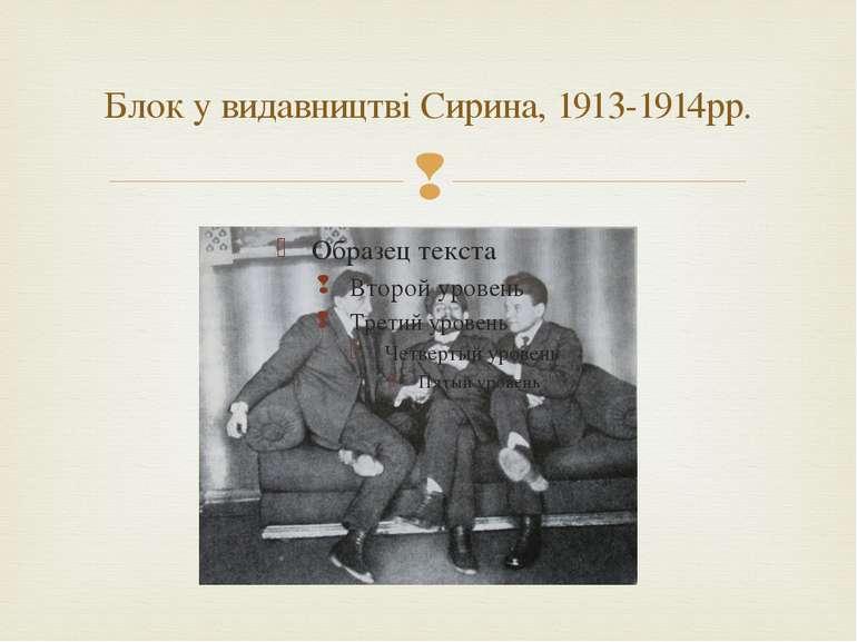 Блок у видавництві Сирина, 1913-1914рр.
