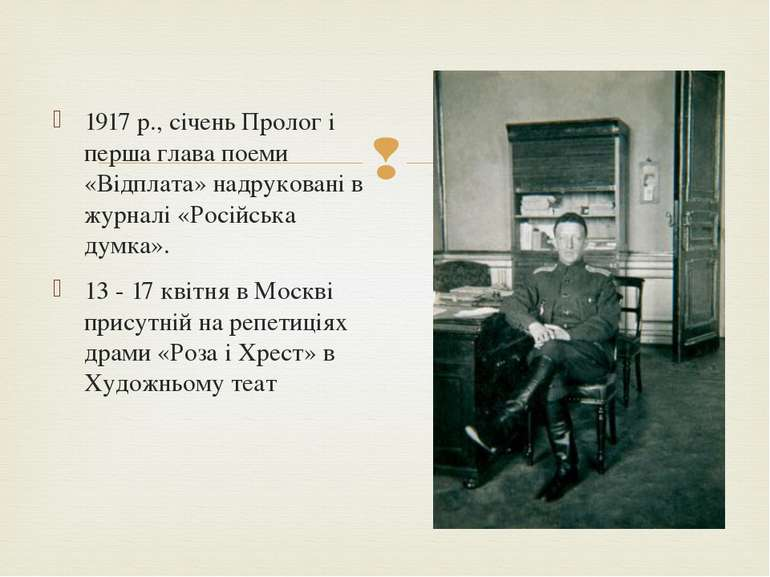 1917 р., січень Пролог і перша глава поеми «Відплата» надруковані в журналі «...