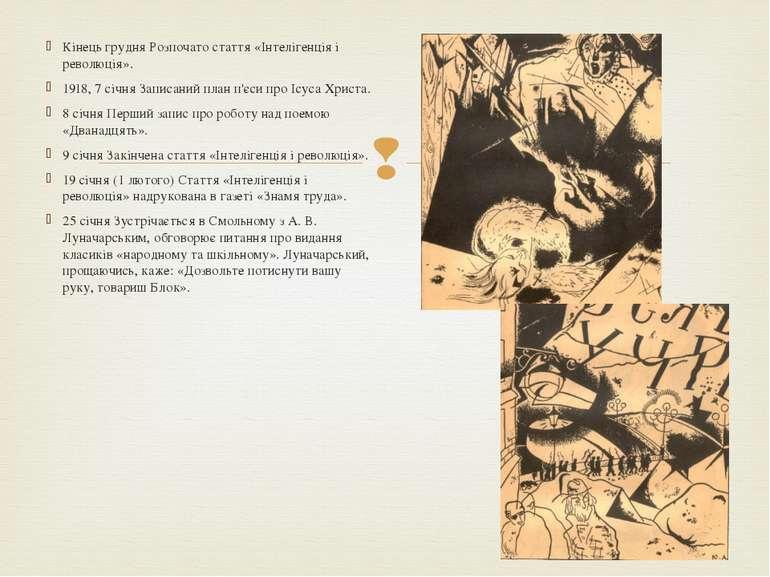 Кінець грудня Розпочато стаття «Інтелігенція і революція». 1918, 7 січня Запи...