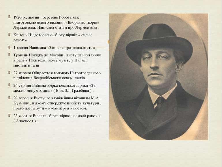 1920 р., лютий - березень Робота над підготовкою нового видання «Вибраних тво...