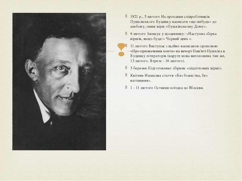 1921 р., 5 лютого На прохання співробітників Пушкінського Будинку написати «щ...