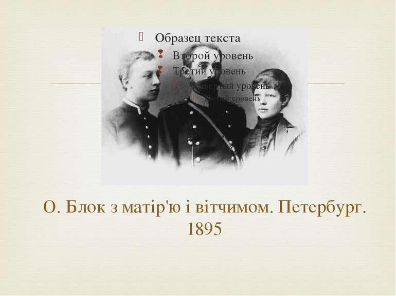 О. Блок з матір'ю і вітчимом. Петербург. 1895