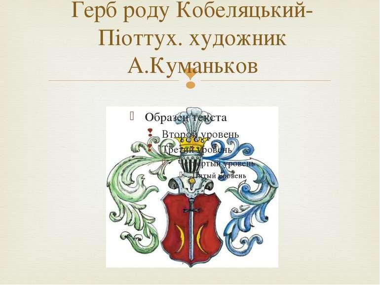 Герб роду Кобеляцький-Піоттух. художник А.Куманьков