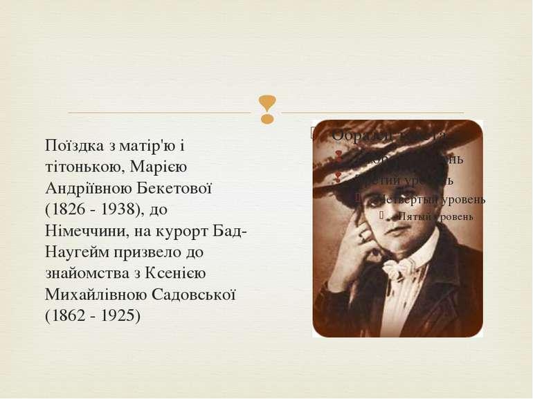 Поїздка з матір'ю і тітонькою, Марією Андріївною Бекетової (1826 - 1938), до ...