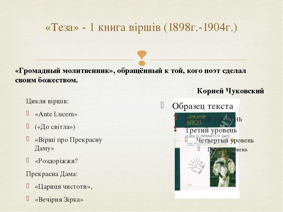 «Теза» - 1 книга віршів (1898г.-1904г.) Цикли віршів: «Ante Lucem» («До світл...