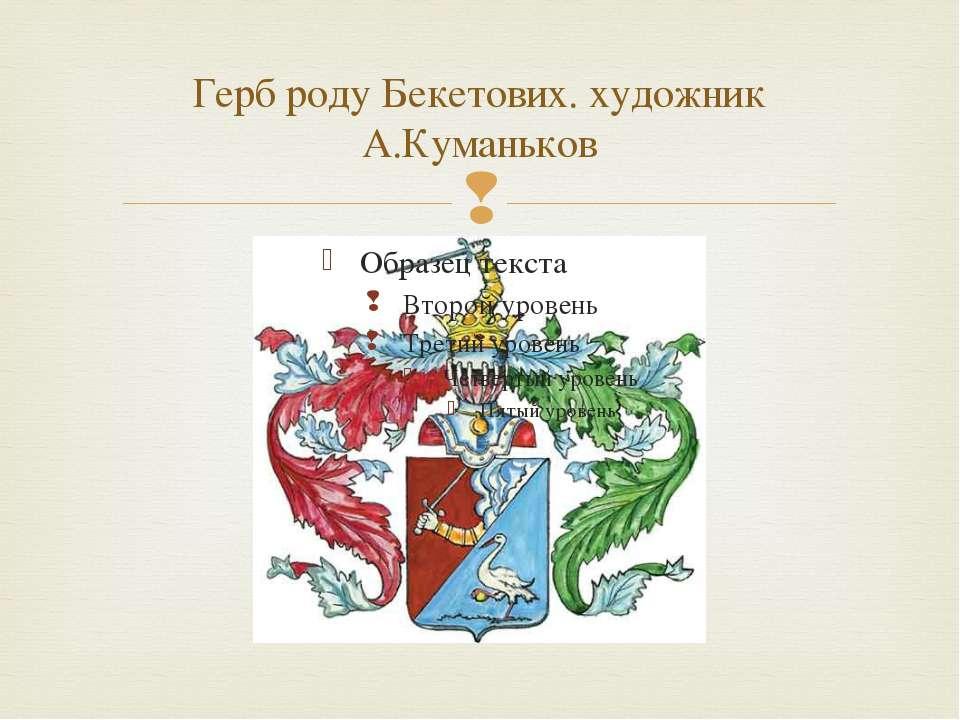 Герб роду Бекетових. художник А.Куманьков
