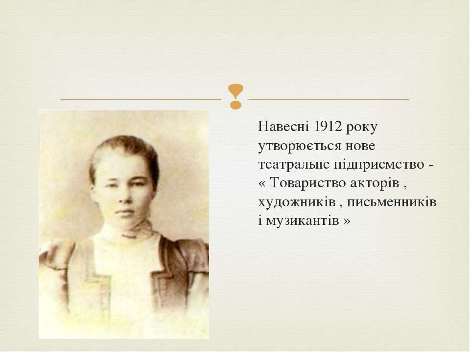 Навесні 1912 року утворюється нове театральне підприємство - « Товариство акт...