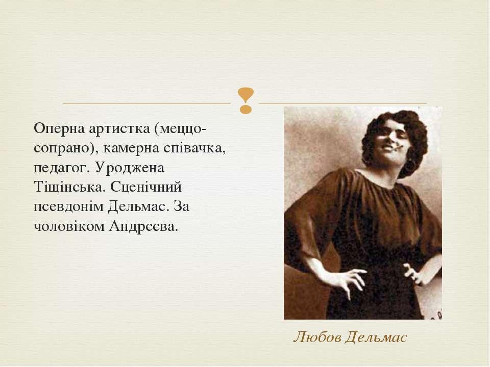 Любов Дельмас Оперна артистка (меццо-сопрано), камерна співачка, педагог. Уро...