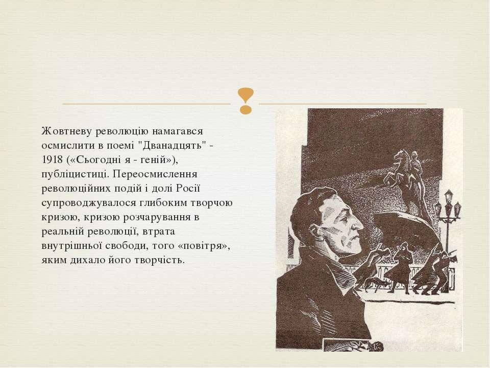 """Жовтневу революцію намагався осмислити в поемі """"Дванадцять"""" - 1918 («Сьогодні..."""
