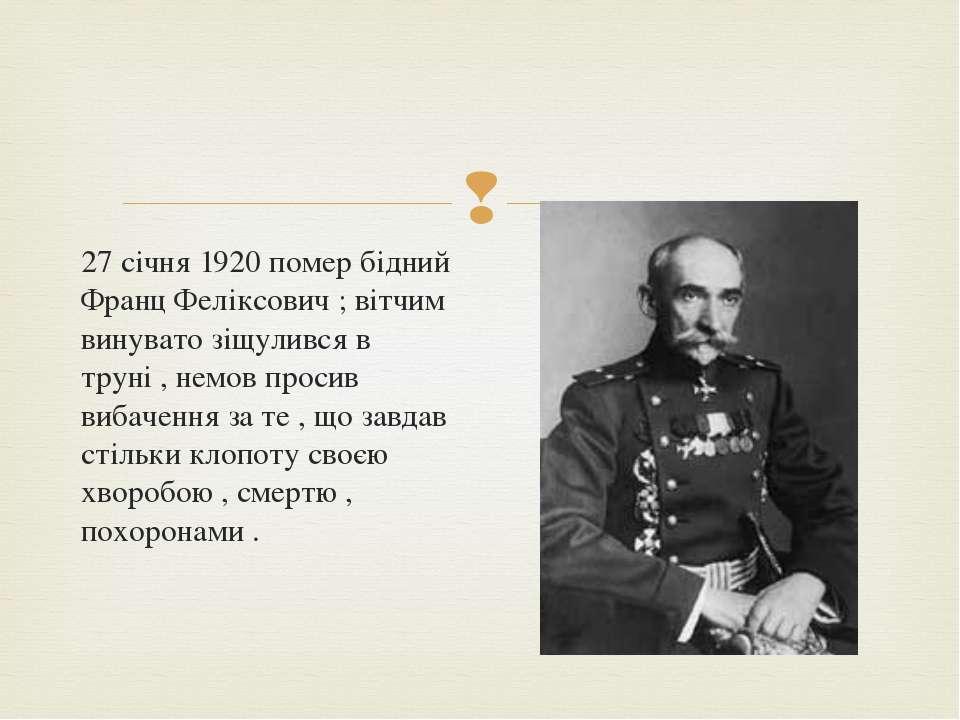 27 січня 1920 помер бідний Франц Феліксович ; вітчим винувато зіщулився в тру...