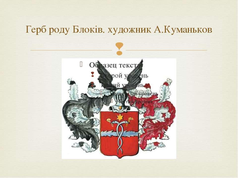 Герб роду Блоків. художник А.Куманьков