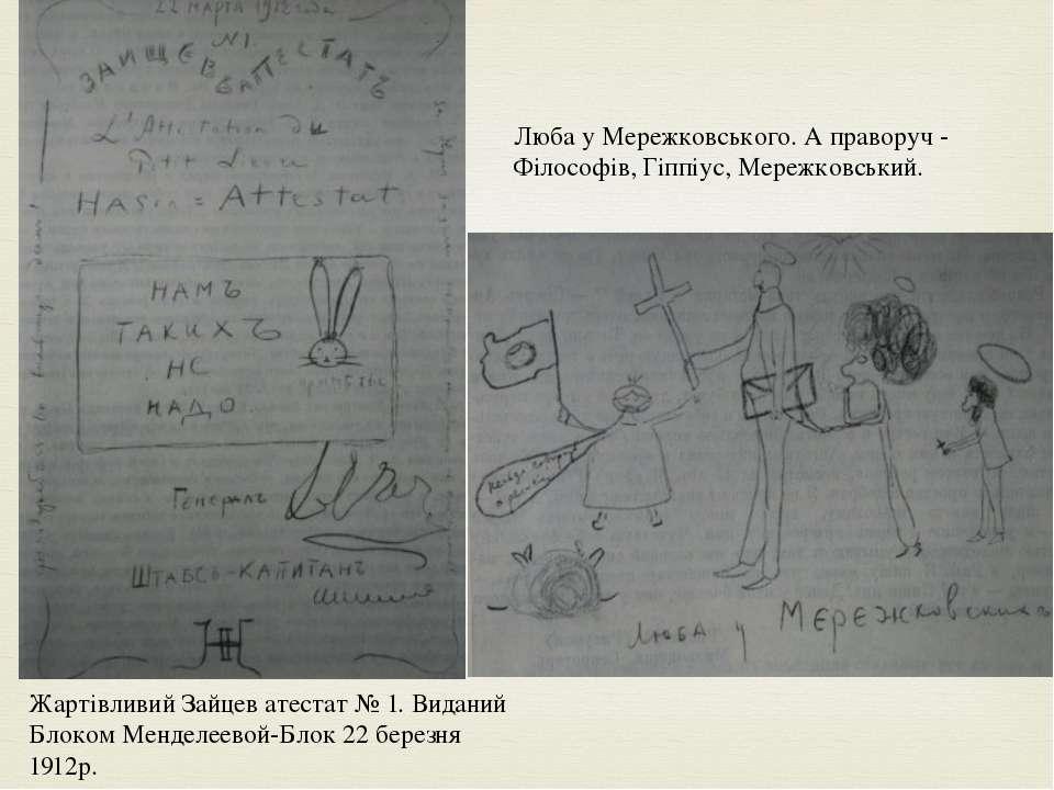 Жартівливий Зайцев атестат № 1. Виданий Блоком Менделеевой-Блок 22 березня 19...