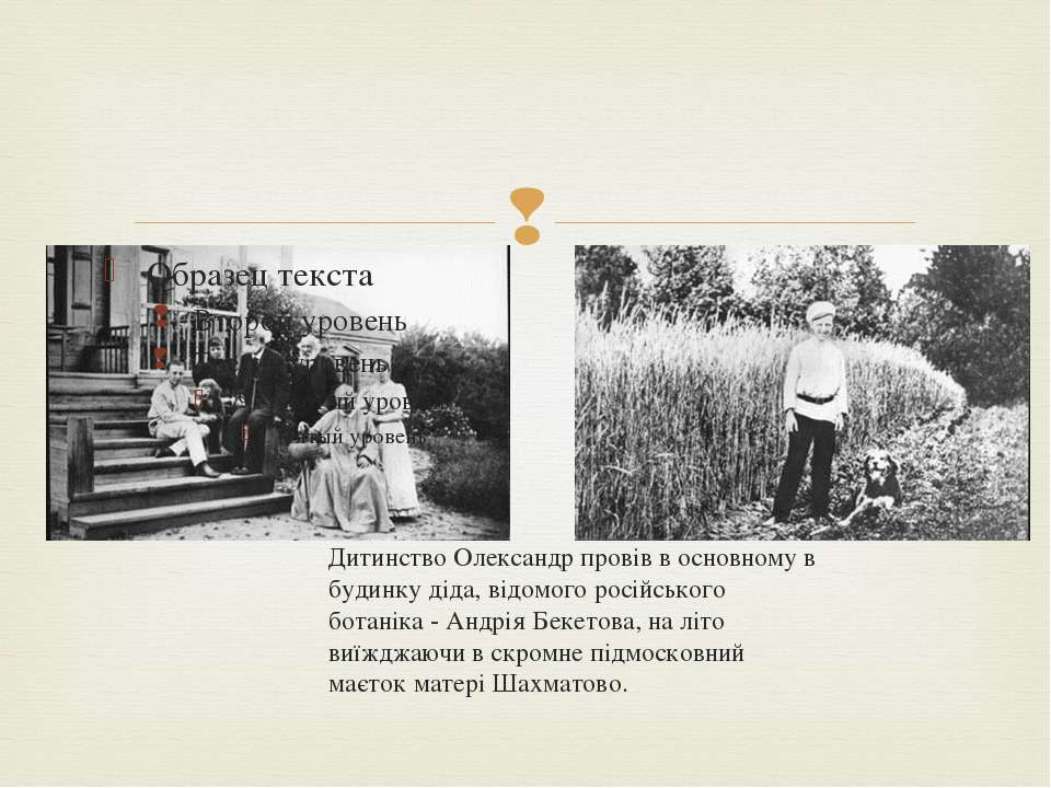 Дитинство Олександр провів в основному в будинку діда, відомого російського б...