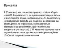 Я (Романтика) має специфічну присвяту: «Цвітові яблуні», новеліМ. Коцюбинськ...