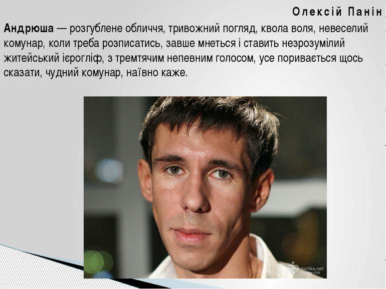 Олексій Панін Андрюша— розгублене обличчя, тривожний погляд, квола воля, нев...