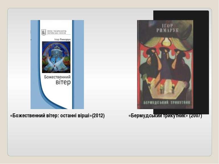 «Бермудський трикутник» (2007) «Божественний вітер: останні вірші»(2012)