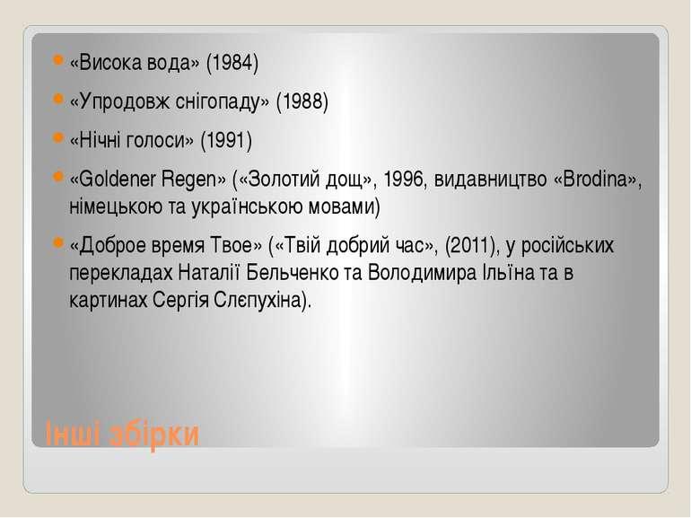 Інші збірки «Висока вода» (1984) «Упродовж снігопаду» (1988) «Нічні голоси» (...