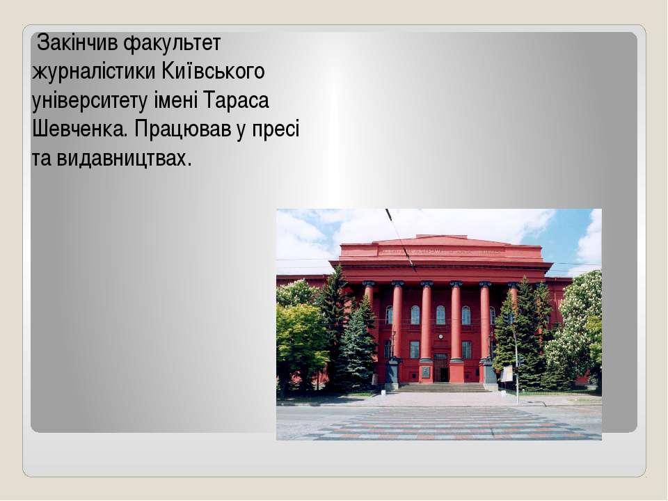 Закінчив факультет журналістикиКиївського університету імені Тараса Шевченк...
