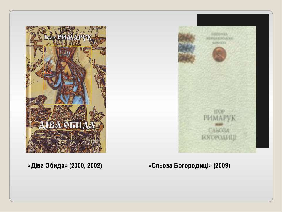 «Діва Обида» (2000,2002) «Сльоза Богородиці» (2009)