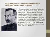 """""""Я повинен бути естетично виразним, - писав А.С. Макаренко, - тому я ні разу ..."""