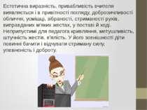 Естетична виразність, привабливість вчителя виявляється і в привітності погля...