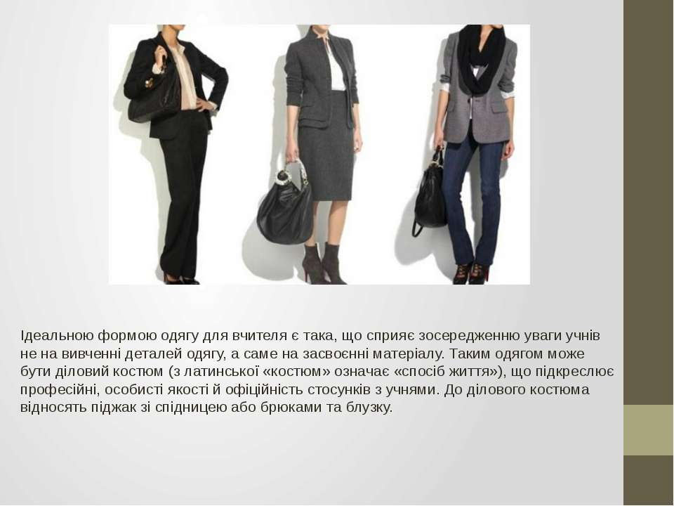 Ідеальною формою одягу для вчителя є така, що сприяє зосередженню уваги учнів...