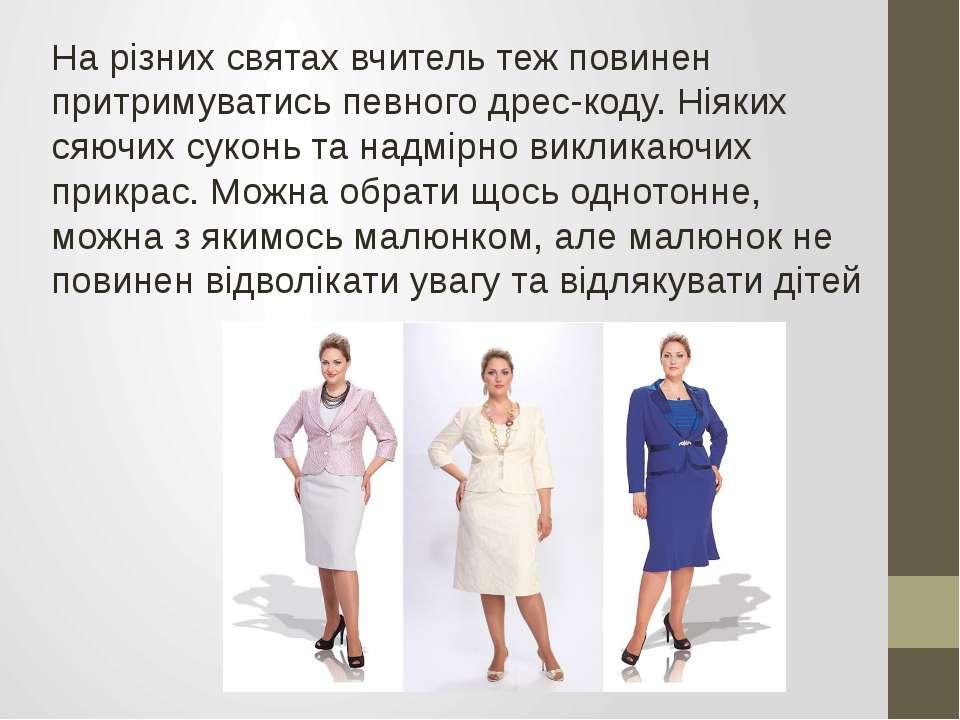 На різних святах вчитель теж повинен притримуватись певного дрес-коду. Ніяких...