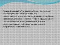 Гострий тонзиліт(Ангінапіднебінних мигдаликів) - гостре інфекційнезахворюв...