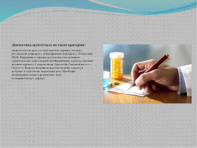 Діагностика ґрунтується на таких критеріях: епідеміологічнідані, гострий по...