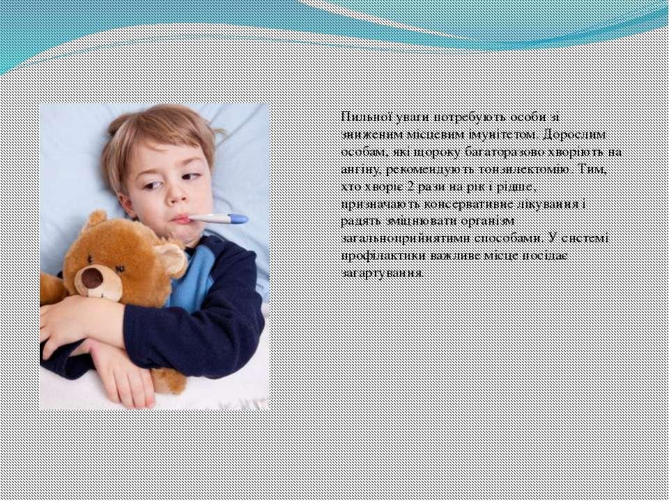 Пильної уваги потребують особи зі зниженим місцевим імунітетом. Дорослим особ...