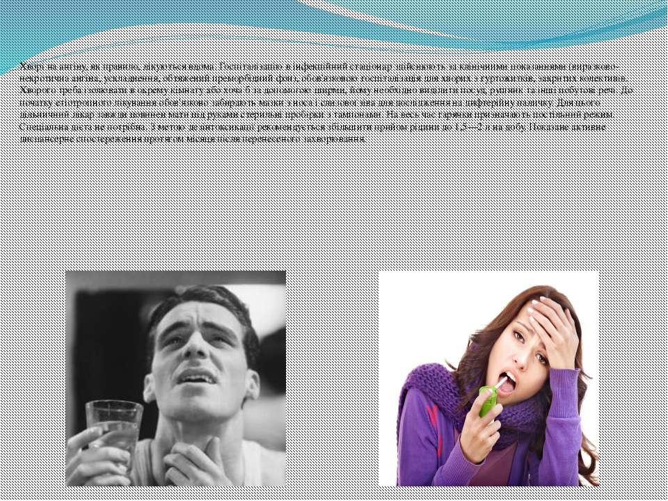 Хворі на ангіну, як правило, лікуються вдома. Госпіталізацію в інфекційний ст...