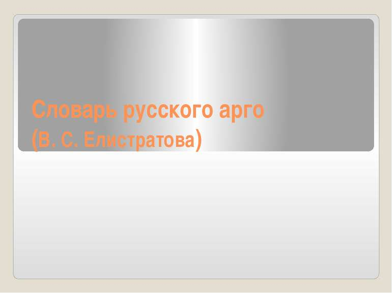 Словарь русского арго (В. С. Елистратова)