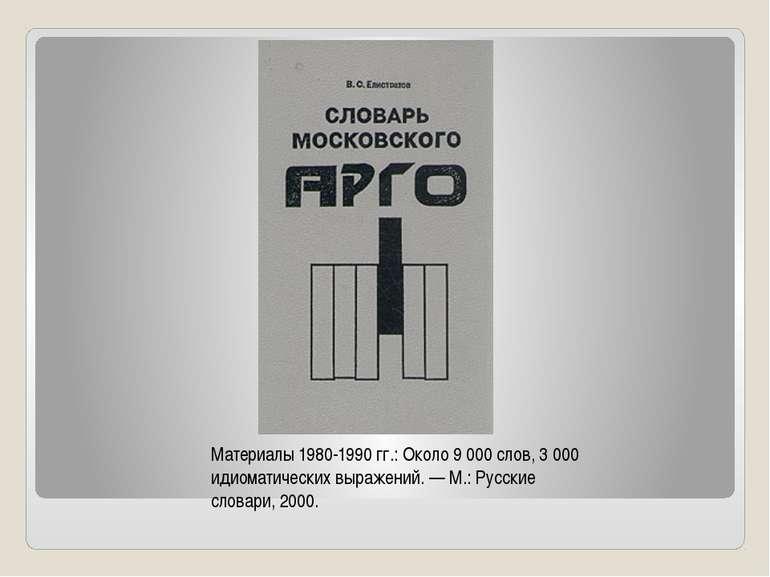 Материалы 1980-1990 гг.: Около 9 000 слов, 3 000 идиоматических выражений. — ...