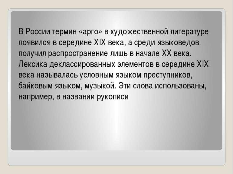 В России термин «арго» в художественной литературе появился в середине ХIХ ве...