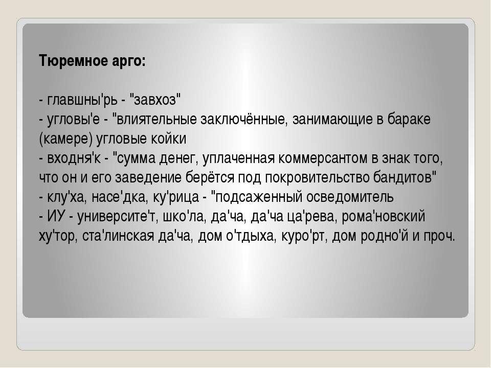 """Тюремное арго: - главшны'рь - """"завхоз"""" - угловы'е - """"влиятельные заключённы..."""