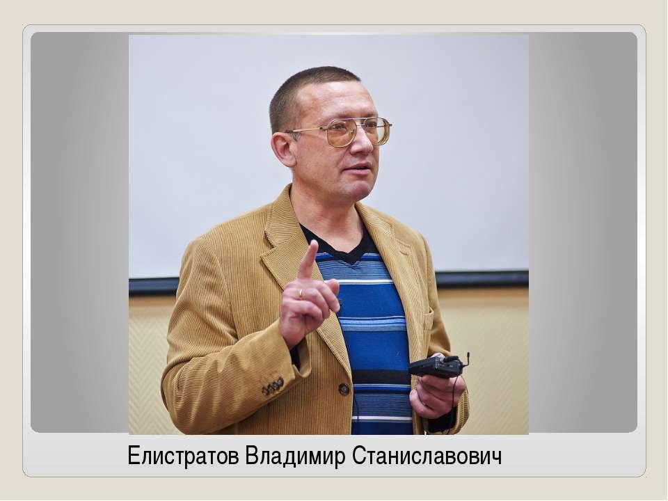 Елистратов Владимир Станиславович