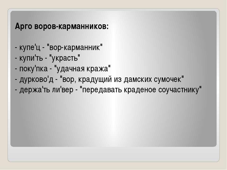 """Арго воров-карманников: - купе'ц - """"вор-карманник"""" - купи'ть - """"украсть"""" -..."""