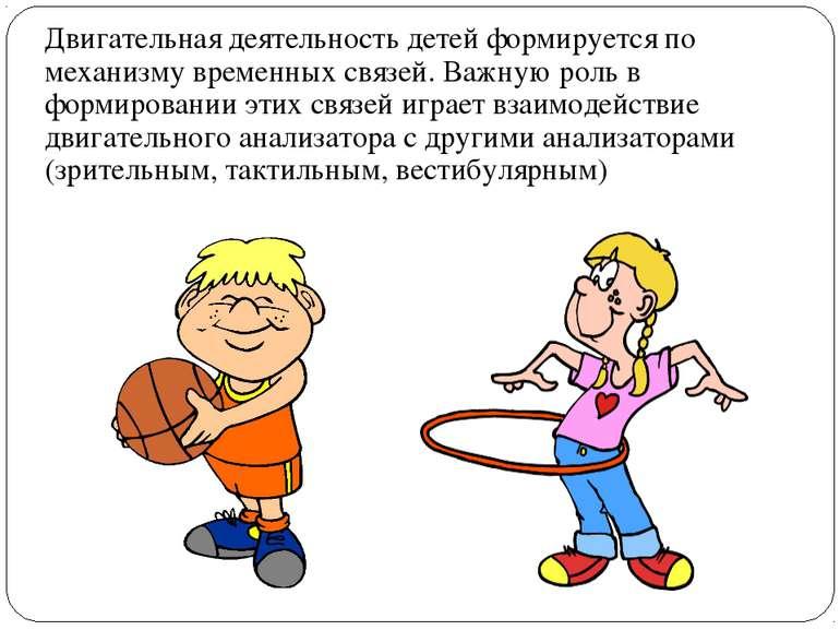 Двигательная деятельность детей формируется по механизму временных связей. Ва...