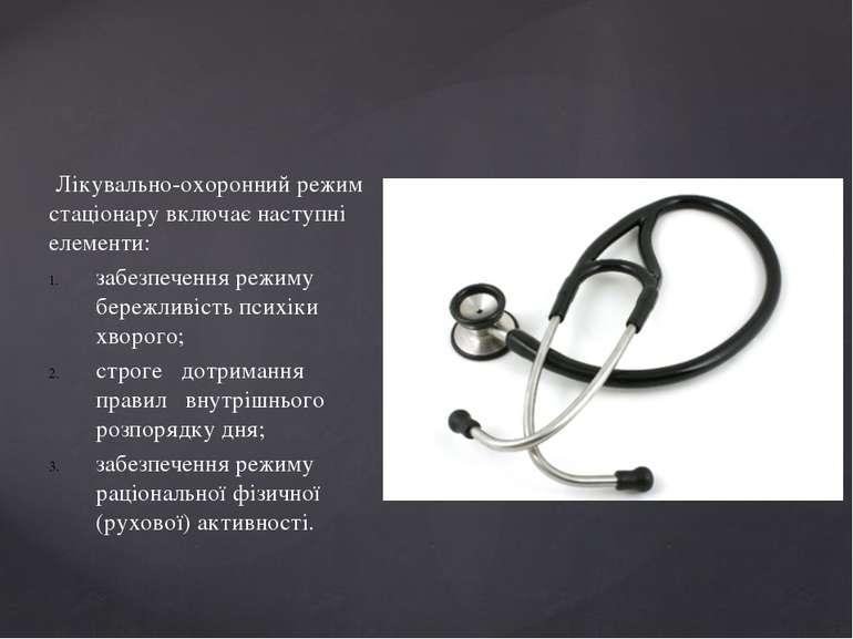 Лікувально-охоронний режим стаціонару включає наступні елементи: забезпечення...