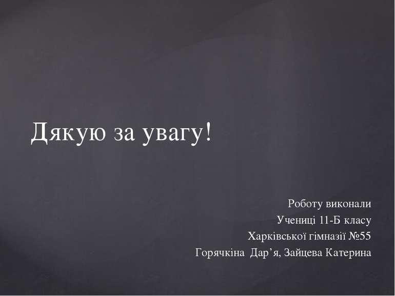 Роботу виконали Учениці 11-Б класу Харківської гімназії №55 Горячкіна Дар'я, ...