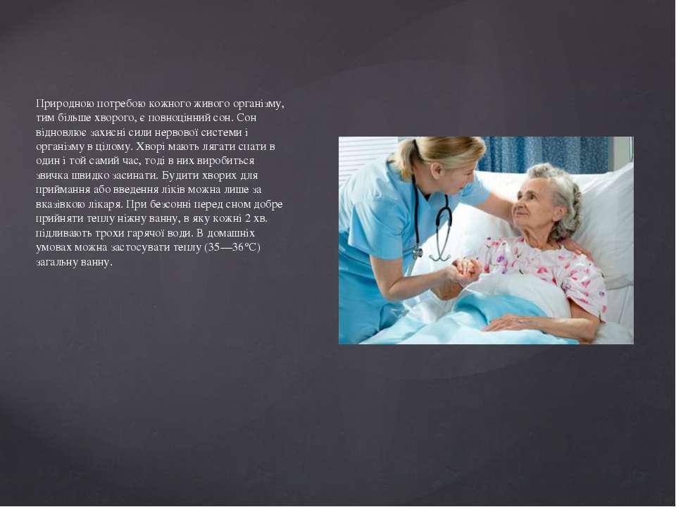 Природною потребою кожного живого організму, тим більше хворого, є повноцінни...