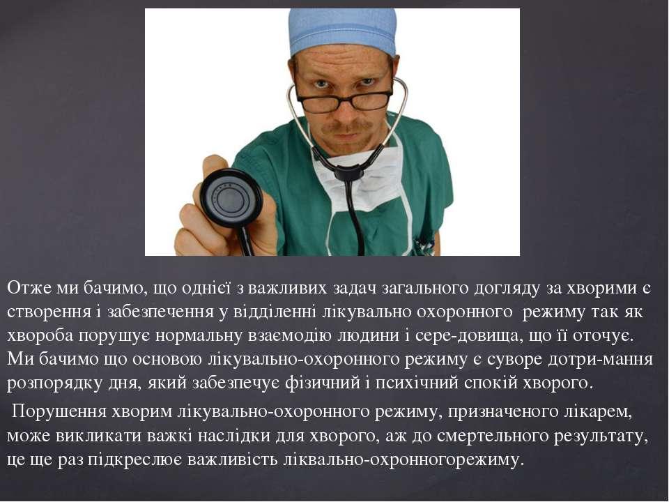 Отже ми бачимо, що однієї з важливих задач загального догляду за хворими є ст...