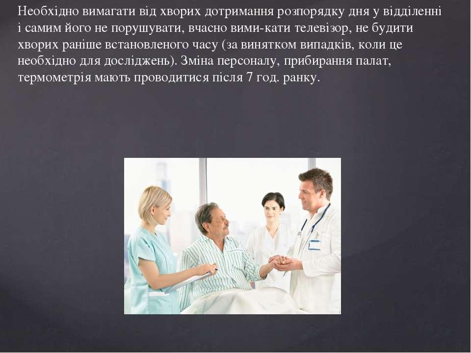 Необхідно вимагати від хворих дотримання розпорядку дня у відділенні і самим ...