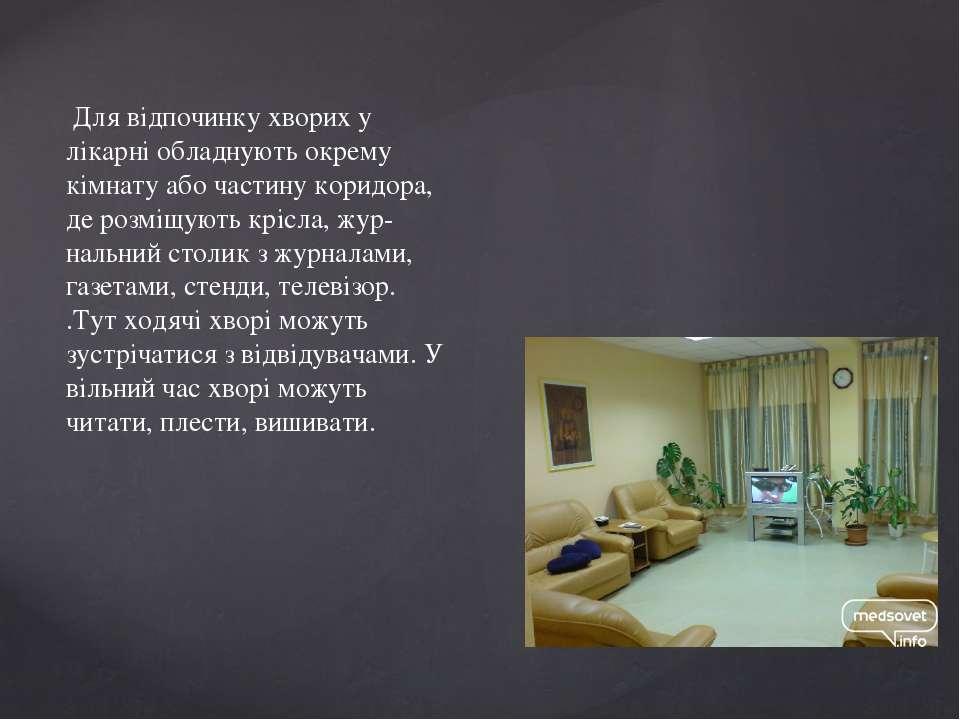 Для відпочинку хворих у лікарні обладнують окрему кімнату або частину коридор...