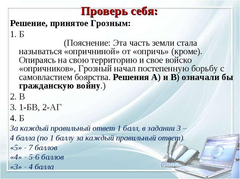 Проверь себя: Решение, принятое Грозным: 1. Б (Пояснение: Эта часть земли ста...