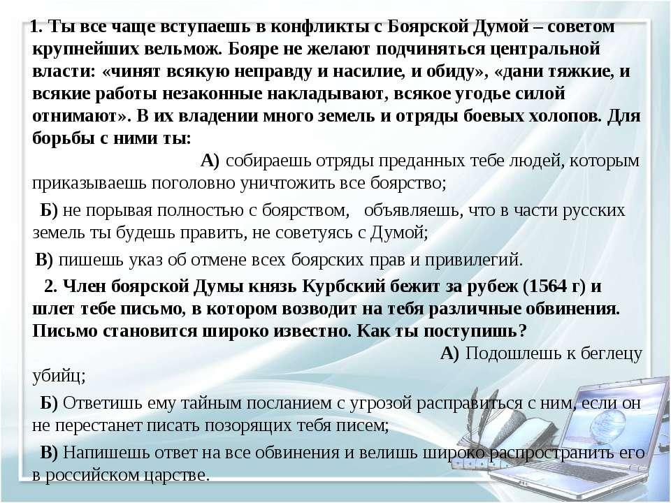 1. Ты все чаще вступаешь в конфликты с Боярской Думой – советом крупнейших ве...